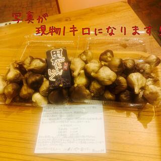 黒にんにく 青森県産福地ホワイトs1キロ 黒ニンニク(野菜)