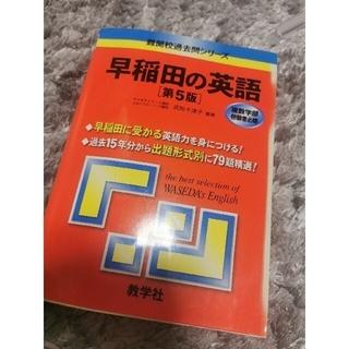 キョウガクシャ(教学社)の早稲田の英語 第5版(語学/参考書)