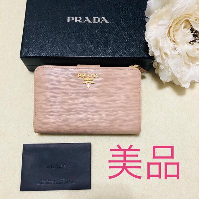 PRADA(プラダ)の美品♡PRADA二つ折り財布♡MOVE レディースのファッション小物(財布)の商品写真