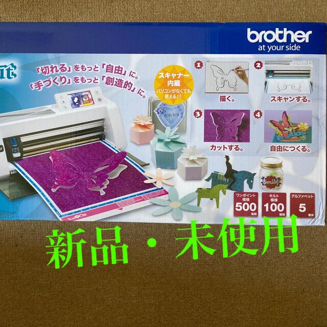 brother(ブラザー)のスキャンカットCM300 スマホ/家電/カメラのPC/タブレット(PC周辺機器)の商品写真