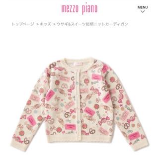mezzo piano - 新品 メゾピアノ  ウサギ&スイーツ総柄ニットカーディガン M