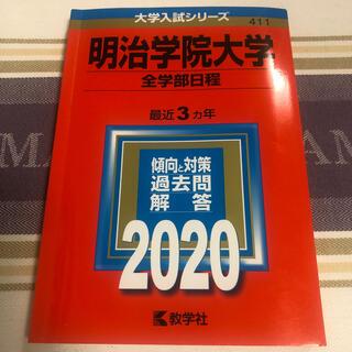 キョウガクシャ(教学社)の明治学院大学(全学部日程) 2020年版(語学/参考書)