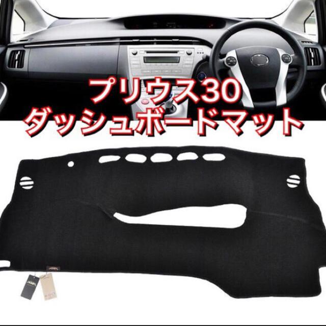 トヨタ(トヨタ)のプリウス30 ダッシュボードマット 自動車/バイクの自動車(車内アクセサリ)の商品写真