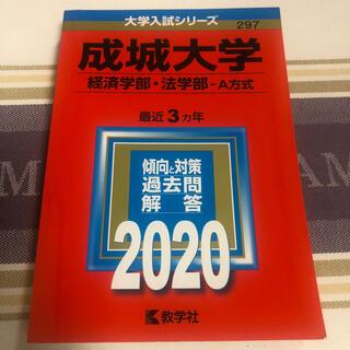 キョウガクシャ(教学社)の成城大学(経済学部・法学部-A方式) 2020年版(語学/参考書)