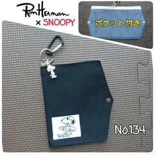 ロンハーマン(Ron Herman)のNo.134 ロンハーマンスヌーピータグ マスクケース インナーポケット付き (その他)