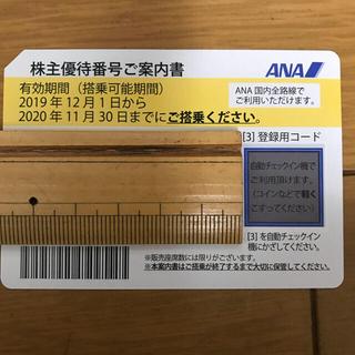 エーエヌエー(ゼンニッポンクウユ)(ANA(全日本空輸))のANA 全日本空輸 株主優待券   2021/5/31まで。 (その他)