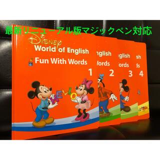 Disney - DWE ディズニー英語システム Fun With Words