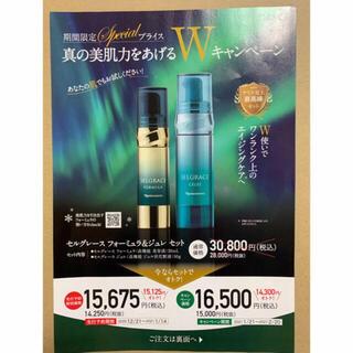 ナリスケショウヒン(ナリス化粧品)のナリス化粧品 セルグレース フォーミュラ&ジュレ 2本セット×2+バーム(美容液)