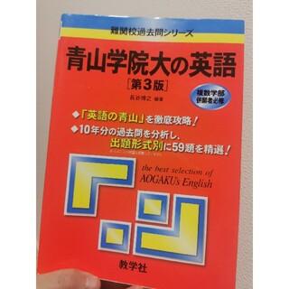 キョウガクシャ(教学社)の青山学院大の英語 第3版(語学/参考書)