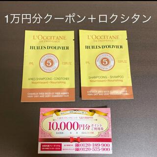 L'OCCITANE - 品川美容外科 品川スキンクリニック 1万円割引+ロクシタンおまけ付き クーポン