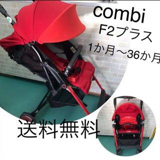 コンビ F2プラス  1ヶ月〜36か月 軽量 ベビーカー
