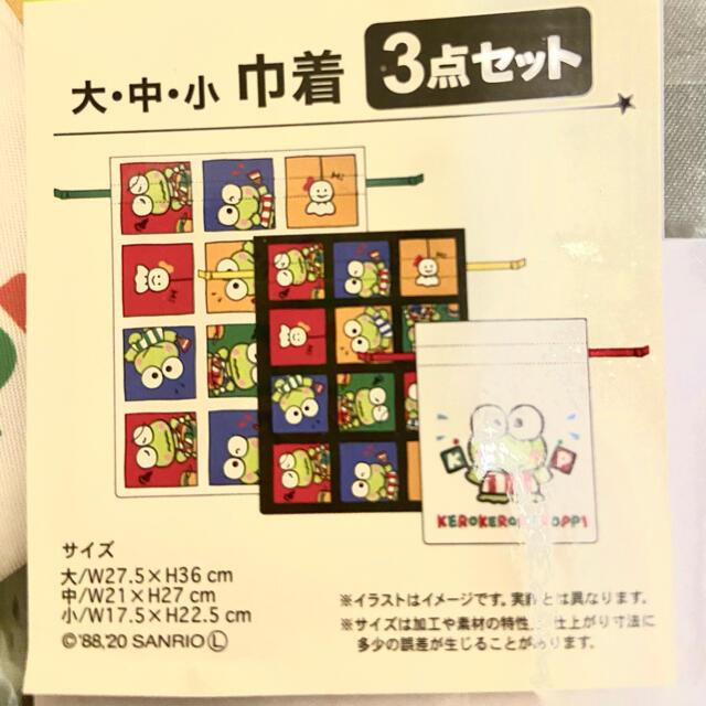 サンリオ(サンリオ)のけろっぴ 巾着セット 3点セット 巾着 ポーチ レディースのファッション小物(ポーチ)の商品写真