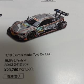 ビーエムダブリュー(BMW)の【確認用1】BMW純正コレクション 特注 1/18 M4ミニカー等 5点セット(ミニカー)