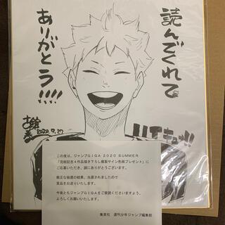 シュウエイシャ(集英社)のハイキュー!! 連載完結記念 ジャンプgiga 複製サイン色紙(印刷物)