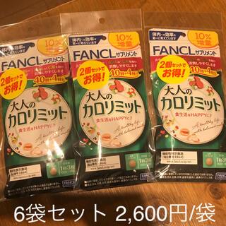 ファンケル(FANCL)の大人のカロリミット 6袋x44回分(ダイエット食品)