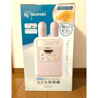 アイリスオーヤマ - 新品未開封 布団乾燥機 カラリエ IRIS FK-W1-WP