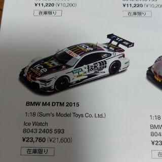 ビーエムダブリュー(BMW)の【確認用1】BMW純正コレクション 特注 1/18 M4ミニカー等 5点セット2(ミニカー)