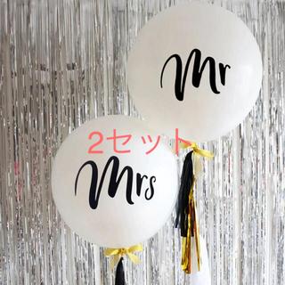 結婚式 風船 撮影小物 ウエディング バルーン mr&mrs 2種類セット