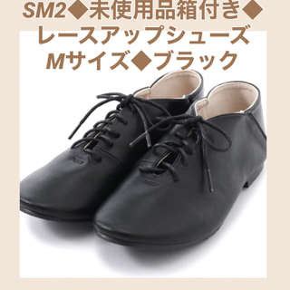 SM2 - ◆SM2◆未使用品箱付き◆レースアップシューズ