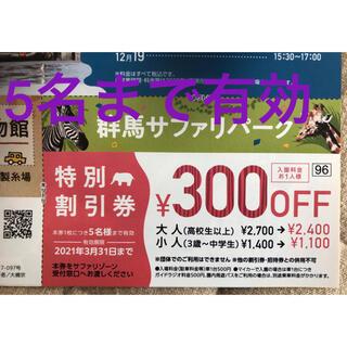 群馬サファリパーク 割引券(動物園)