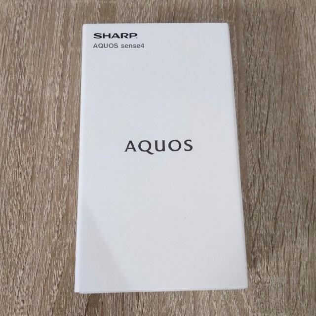 AQUOS(アクオス)の新品未開封 AQUOS sense4 SH-M15 シルバー スマホ/家電/カメラのスマートフォン/携帯電話(スマートフォン本体)の商品写真