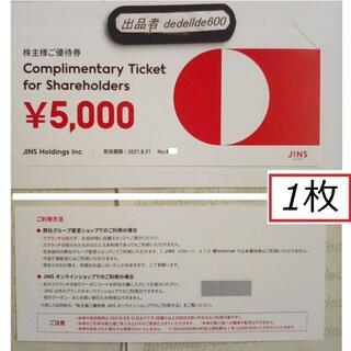 ジンズ JINS 株主優待券 5000円1枚(ショッピング)