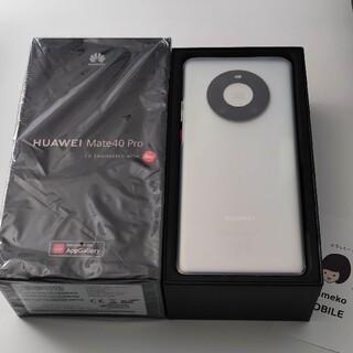 認定中古 Mate40 Pro 5G グローバル香港版 シルバー