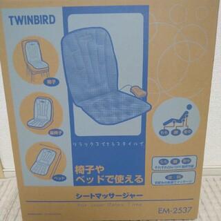 ツインバード(TWINBIRD)のツインバード シートマッサージャー(ボディマッサージグッズ)