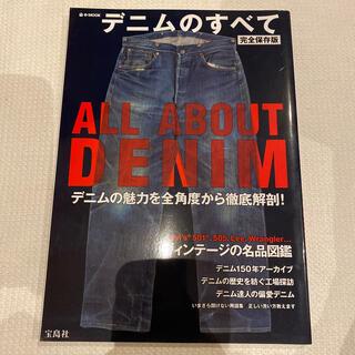 タカラジマシャ(宝島社)のデニムのすべて 完全保存版(ファッション/美容)