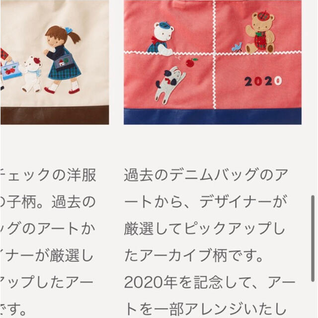 familiar(ファミリア)のファミリア カスタム カスタマイズ デニムバッグ バッグ 限定 新品 キッズ/ベビー/マタニティのこども用バッグ(レッスンバッグ)の商品写真