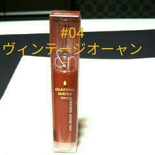 3ce - 【新品】ロムアンド グラスティングウォーターティント#04ヴィンテージオーシャン