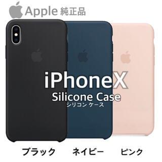 Apple - Apple 純正 iPhone X シリコン ケース 新品未開封