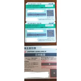エーエヌエー(ゼンニッポンクウユ)(ANA(全日本空輸))のANA JAL 株主優待券 計3枚セット 最新(その他)