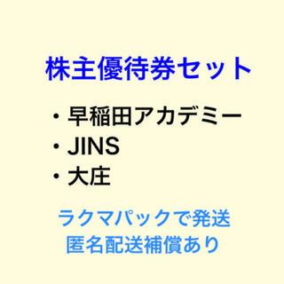 株主優待セット 早稲田アカデミー JINS 大庄(その他)