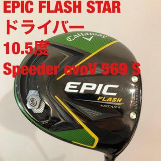 キャロウェイ(Callaway)のmmrr3232様専用 EPIC FLASH STAR ドライバー(ゴルフ)