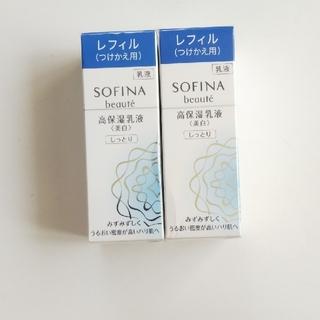 SOFINA - ソフィーナボーテ高保湿乳液セット