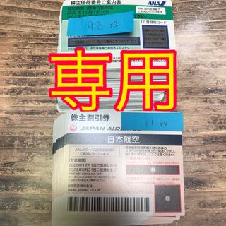 エーエヌエー(ゼンニッポンクウユ)(ANA(全日本空輸))の専用 最新 ANA JAL 109枚 株主優待券 割引券(航空券)