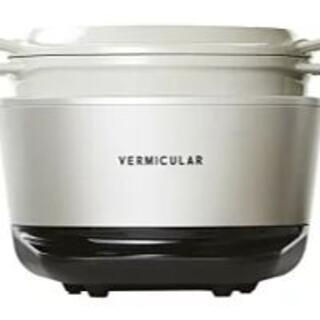 バーミキュラ(Vermicular)の 【新品】バーミキュラ☆ライスポット 5合炊き☆シーソルトホワイト☆(鍋/フライパン)