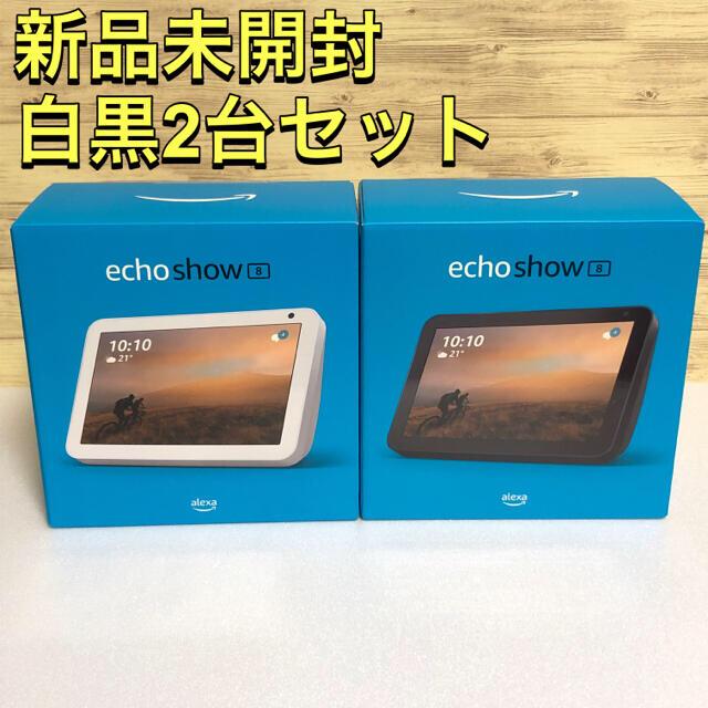 ECHO(エコー)の【新品2台セット】echo show 8 サンドストーン/チャコール スマホ/家電/カメラのオーディオ機器(スピーカー)の商品写真