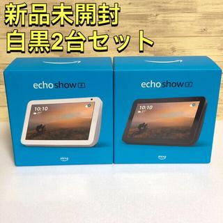 ECHO - 【新品2台セット】echo show 8 サンドストーン/チャコール