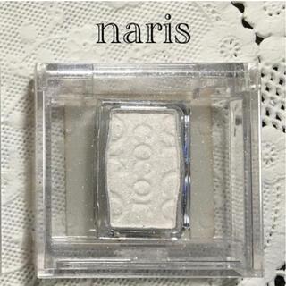 ナリスケショウヒン(ナリス化粧品)の【 新品未使用 】naris * アイカラー(アイシャドウ)