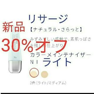 リサージ(LISSAGE)の送料込30%off! 新品 リサージ カラーメインテナイザー N I  ライト(化粧水/ローション)