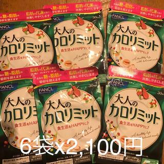 ファンケル(FANCL)の大人カロリミット 6袋x30回分(ダイエット食品)
