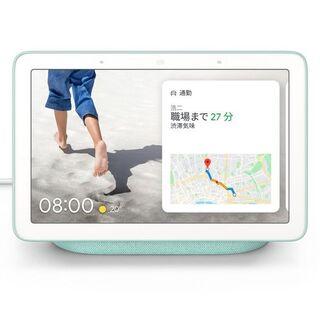 Google - 【新品未開封】Google NEST HUB AQUA