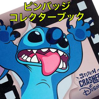 Disney - スティッチ♡ピンバッジコレクターブック☆ピンバッジ付き!!