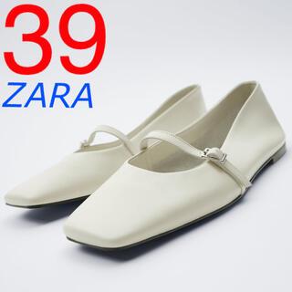 ザラ(ZARA)のZARA ザラ スクエアトゥレザーバレリーナシューズ 39 ホワイト 25cm(バレエシューズ)