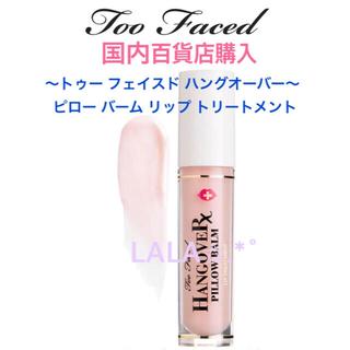 トゥフェイス(Too Faced)の国内百貨店購入♡*トゥーフェイスド ピローバームリップトリートメント(リップケア/リップクリーム)
