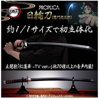 BANDAI - PROPLICA 日輪刀