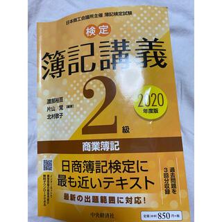 簿記二級(語学/参考書)