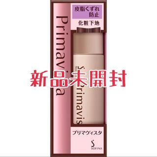 Primavista - ソフィーナ プリマヴィスタ 皮脂くずれ防止化粧下地   25ml 新品未開封